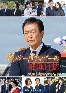 タクシードライバーの推理日誌 ベストセレクション <HDリマスター版> [DVD]...
