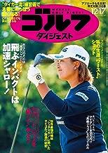 週刊ゴルフダイジェスト 2019年 12/17号 [雑誌]