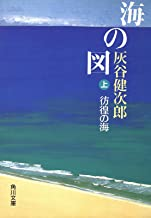 表紙: 海の図(上) 彷徨の海 (角川文庫)   灰谷 健次郎