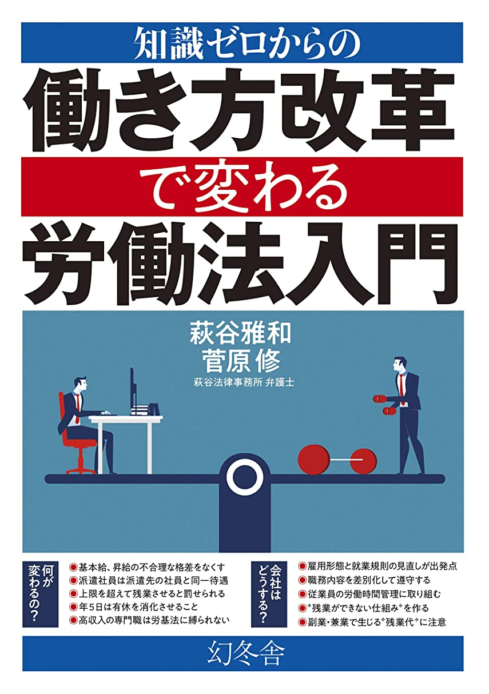 筋肉のリッチチャンピオン知識ゼロからの働き方改革で変わる労働法入門 (幻冬舎単行本)