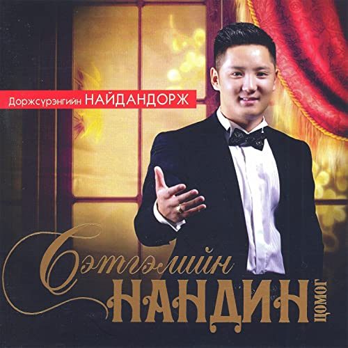 Setgeliin nandin song by naidandorj d. From setgeliin nandin.