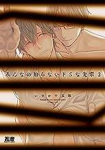 みんなの知らないドSな先輩【電子限定おまけ付き】 2巻 (花音コミックス)