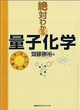 表紙: 絶対わかる量子化学 (絶対わかる化学シリーズ) | 齋藤勝裕
