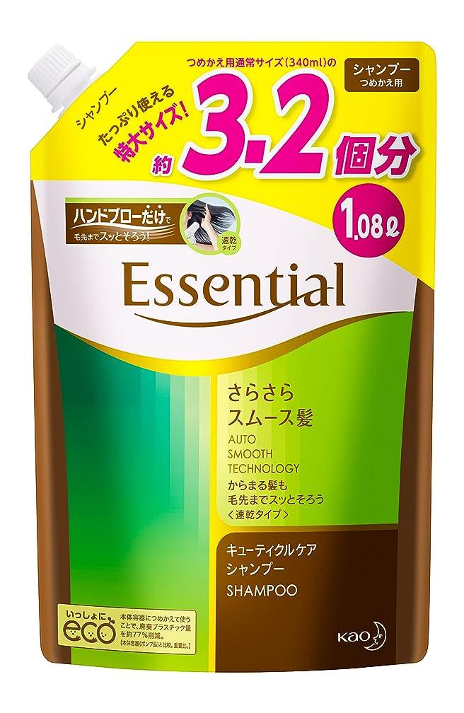 熟したマークダウン囲む【大容量】エッセンシャル シャンプー さらさらスムース髪 替1080ml/1080ml