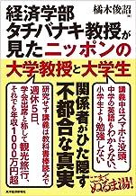 表紙: 経済学部タチバナキ教授が見たニッポンの大学教授と大学生 | 橘木 俊詔