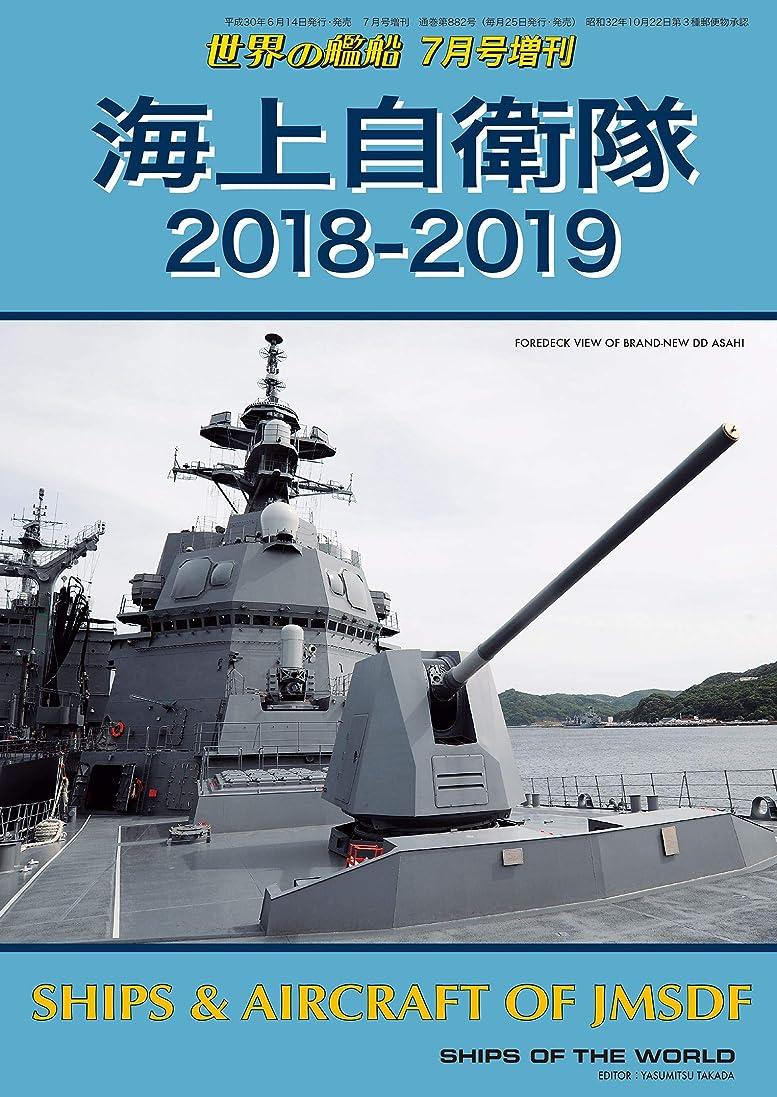 噛む苦しみ離れて世界の艦船 増刊 第151集『海上自衛隊 2018-2019』 世界の艦船増刊