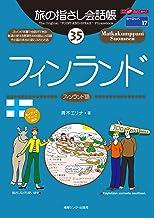 表紙: 旅の指さし会話帳35 フィンランド | 曽根 愛