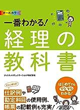 表紙: オールカラー 一番わかる! 経理の教科書 | ジャスネットコミュニケーションズ株式会社