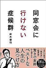 表紙: 同窓会に行けない症候群   鈴木 信行