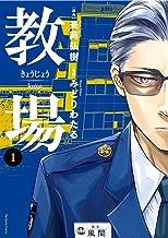 教場(1) (ビッグコミックス)