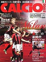 CALCiO (カルチョ) 2002 2011年 07月号 [雑誌]