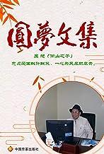 圓夢文集: 9781005520717 (Traditional Chinese Edition)