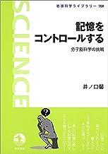 表紙: 記憶をコントロールする-分子脳科学の挑戦 (岩波科学ライブラリー) | 井ノ口 馨