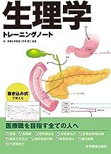 表紙: 生理学トレーニングノート | 竹内修二