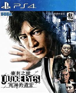(PS4)Judge Eyes Shinigami no Yuigonジャッジアイズ-死神の遺言- 繁体中文版 [並行輸入品]