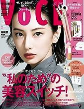 表紙: VOCE (ヴォーチェ) 2021年 3月号 [雑誌] | VOCE編集部