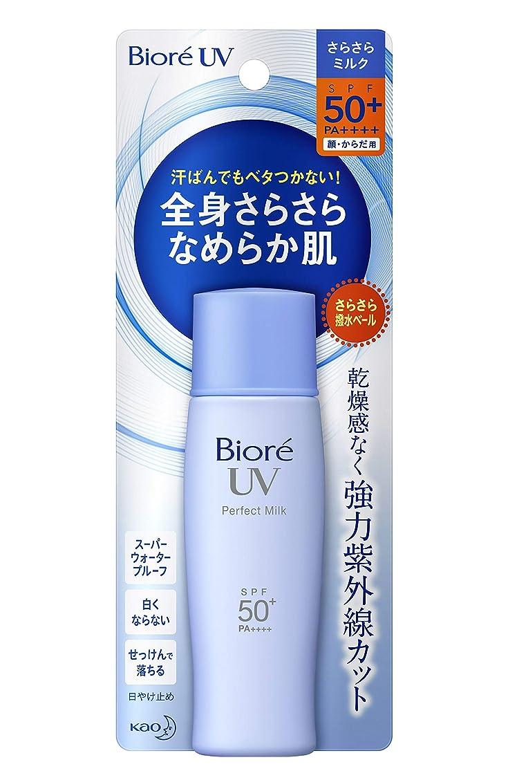 試用どっちボイドビオレ UV さらさらパーフェクトミルク SPF50+/PA++++ 40ml
