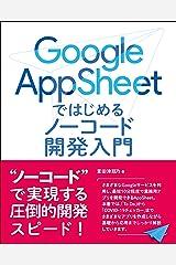 Google AppSheet ではじめるノーコード開発入門 Kindle版