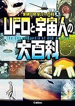 表紙: 学研ミステリー百科2 UFOと宇宙人の大百科   学研教育出版