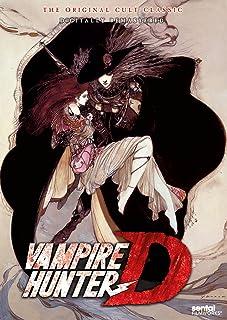 吸血鬼ハンターD - VAMPIRE HUNTER D
