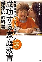 表紙: 成功する家庭教育 最強の教科書 世界基準の子どもを育てる | 廣津留真理