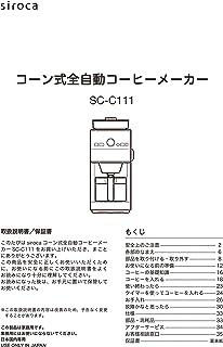 シロカ コーン式コーヒーメーカー 取扱説明書 (SC-C111) (対応型番:SC-C111)