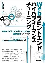 表紙: Webフロントエンド ハイパフォーマンス チューニング | 久保田 光則