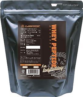 リミテスト ホエイペプチド ホエイペプチド For BodyBuilding 500g 超低分子 400Da以下(LIMITEST 国内自社工場製造)