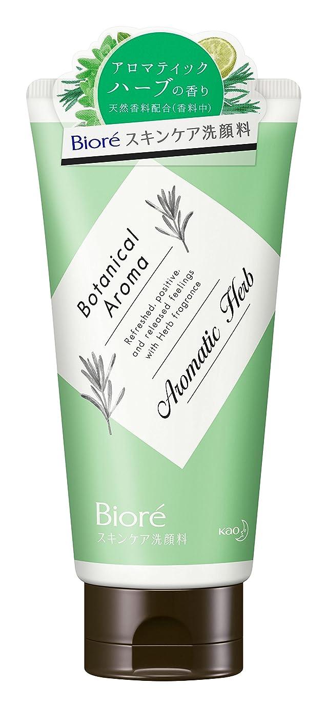 意義勝利生理ビオレ スキンケア洗顔料 モイスチャー ボタニカルアロマ アロマティックハーブの香り 130g