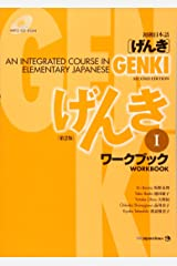 Genki 1 Workbook: An Integrated Course in Elementary Japanese Paperback