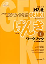 Download Genki: An Integrated Course in Elementary Japanese Workbook I [Second Edition] (Japanese Edition) (Japanese and English Edition) PDF
