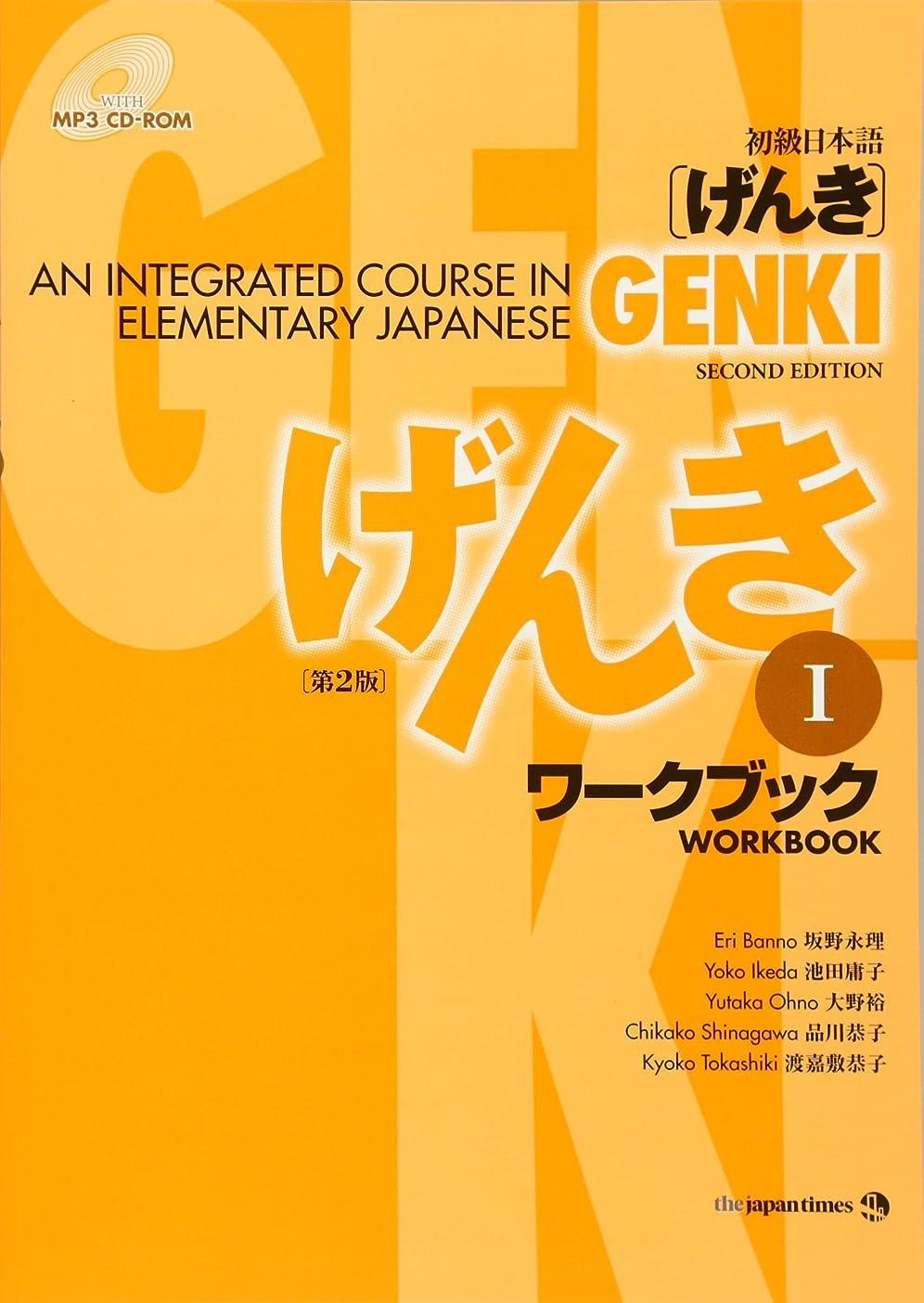 放棄評議会ホバートGENKI: An Integrated Course in Elementary Japanese Workbook I [Second Edition] 初級日本語 げんき ワークブック I [第2版]
