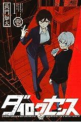 ダイロクセンス(1) (週刊少年マガジンコミックス) Kindle版