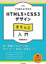 表紙: いちばんよくわかるHTML5&CSS3デザインきちんと入門   狩野 祐東