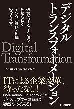 表紙: デジタルトランスフォーメーション | ベイカレント・コンサルティング