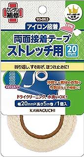KAWAGUCHI ストレッチ用 両面接着テープ アイロン接着 幅20mm 長さ5m 93-063