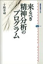 表紙: 来るべき精神分析のプログラム (講談社選書メチエ) | 十川幸司