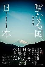 表紙: 聖なる国、日本 欧米人が憧れた日本人の精神性   エハン・デラヴィ