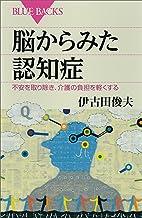 表紙: 脳からみた認知症 不安を取り除き、介護の負担を軽くする (ブルーバックス) | 伊古田俊夫
