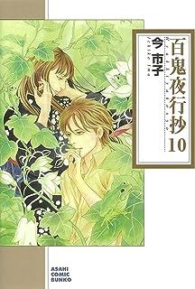 百鬼夜行抄 10 (朝日コミック文庫)