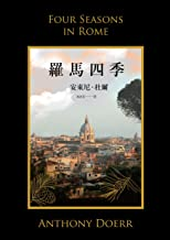 羅馬四季: Four Seasons in Rome (Traditional Chinese Edition)