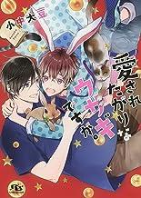 表紙: 【電子限定おまけ付き】 愛されたがりなウサギですが。 (幻冬舎ルチル文庫)   小中大豆