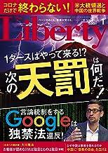表紙: The Liberty (ザリバティ) 2021年1月号 [雑誌] ザ・リバティ   幸福の科学出版