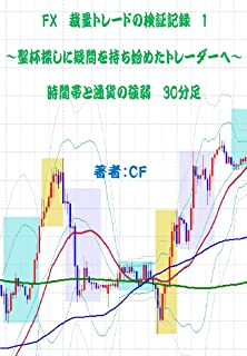 FX Record of Verification work for Discretionary trading: Time flame and Currency strength 30-minute chart (Japanese Edition)