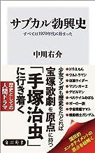 表紙: サブカル勃興史 すべては1970年代に始まった (角川新書) | 中川 右介