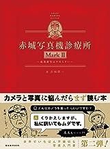 表紙: 赤城写真機診療所 MarkII | ていこくらんち
