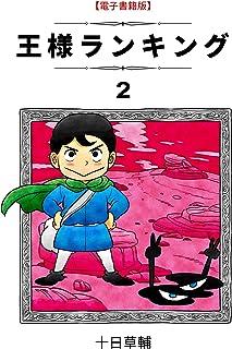 王様ランキング(2) (BLIC)
