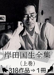 『岸田国士全集(上巻)・318作品⇒1冊』