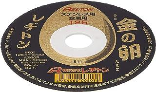 レヂトン 切断砥石「金の卵」(10枚入) 125×1.3×22 【純正パッケージ商品 JAN 4934560008205】