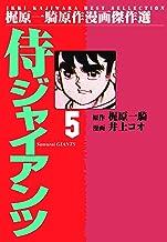 表紙: 侍ジャイアンツ 5 | 井上 コオ